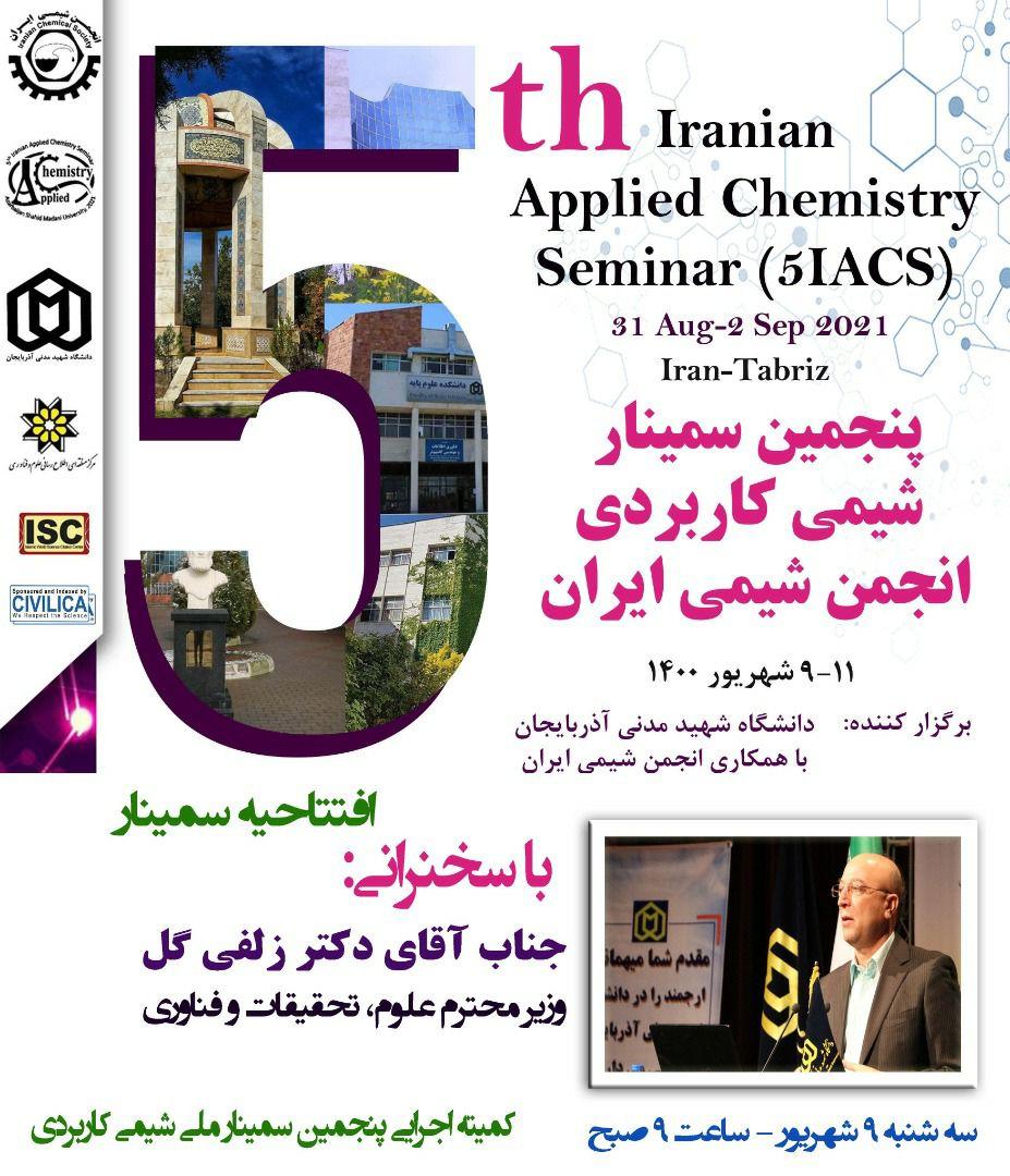 پنجمین سمینار شیمی کاربردی انجمن شیمی ایران