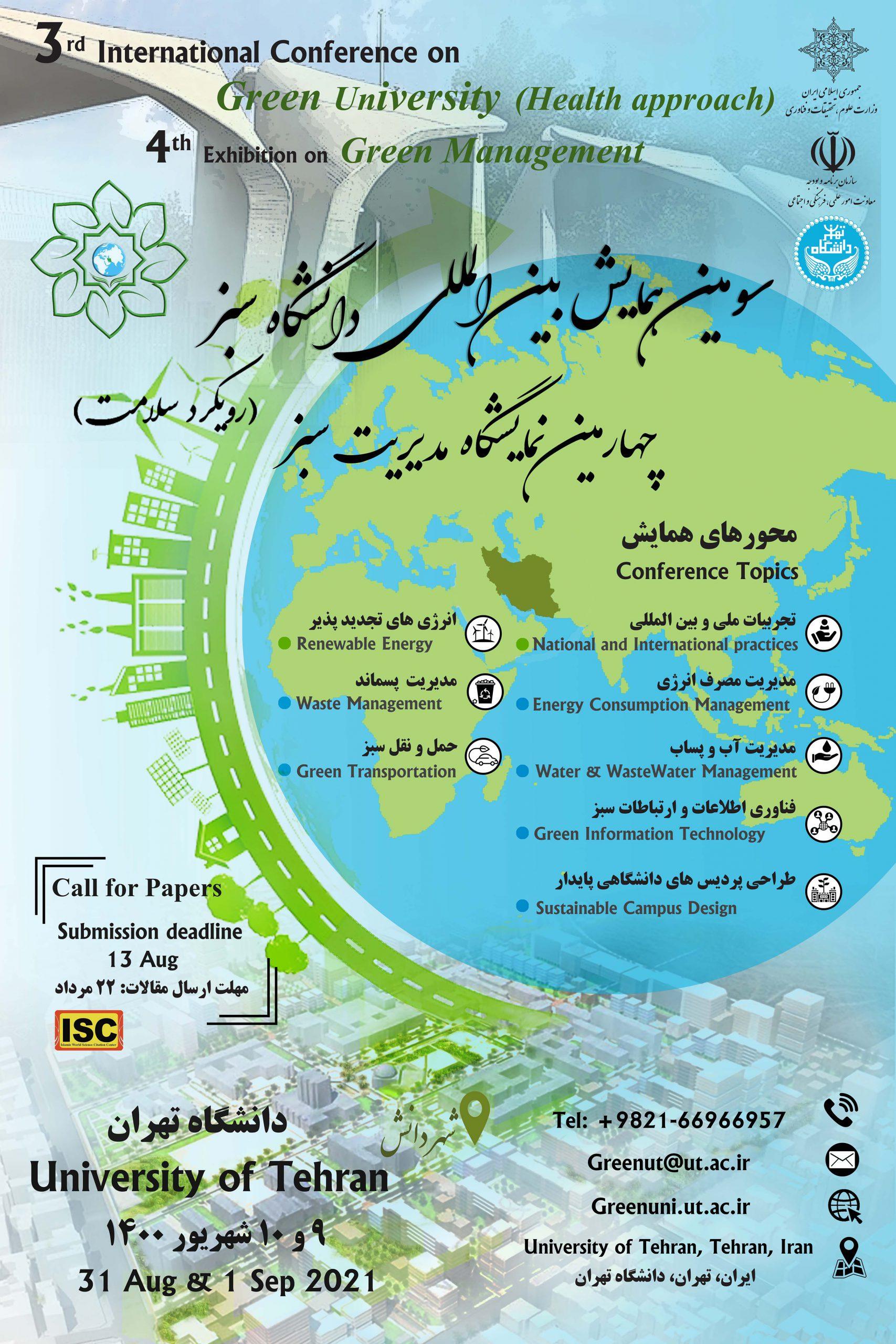 سومین همایش بین المللی دانشگاه سبز