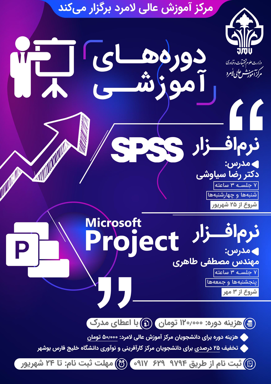 اطلاعیه ی برگزاری دوره های آموزشی SPSS و MSP